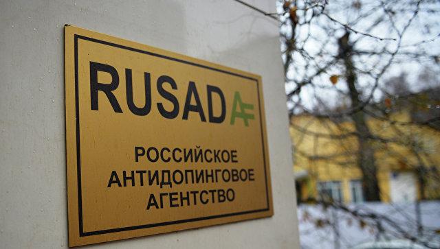 Вывеска на здании Российского антидопингового агентства (РУСАДА)