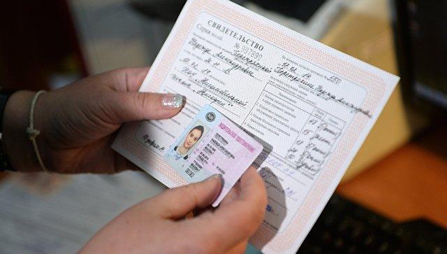 Водительское удостоверение, архивное фото