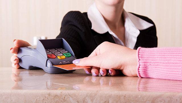 Оплата покупок пластиковой картой