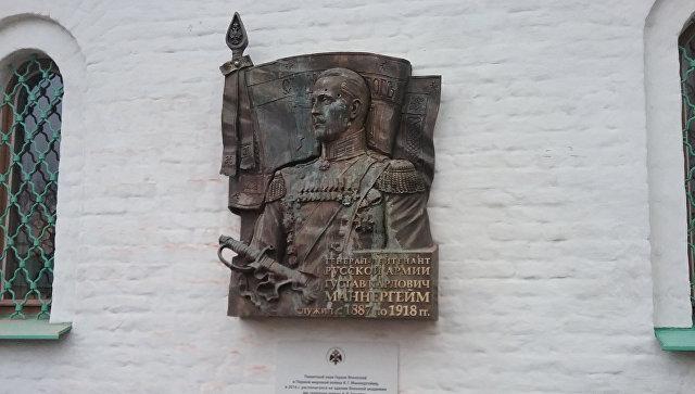 Памятная доска в честь Карла Маннергейма в Царском селе