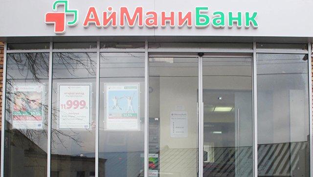 АСВ: Объем возмещений вкладчикам московского банка ВПБ составит приблизительно 28,7 млрд руб