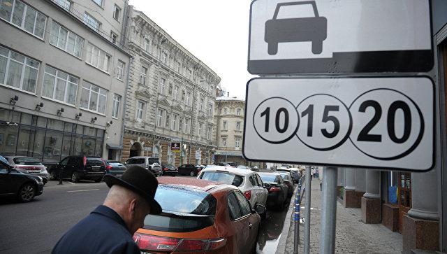 Платные парковки в центре Москвы. Архивное