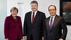 Канцлер Германии Ангела Меркель, президент Украины Петр Порошенко и президент Франции Франсуа Олланд перед началом встречи лидеров стран нормандской четверки в Берлине. Архивное фото