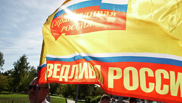 Партия Справедливая Россия. Архивное фото