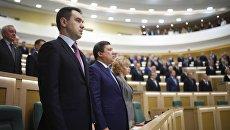 Заседание Совета Федерации РФ. 26 октября 2016