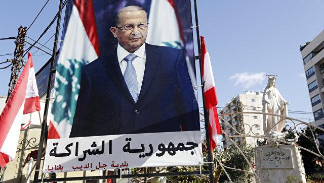 Президентом Ливана избран католик Мишель Аун