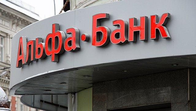 """СМИ: """"Альфа-банк"""" подал в суд на портал BuzzFeed из-за непроверенного досье"""