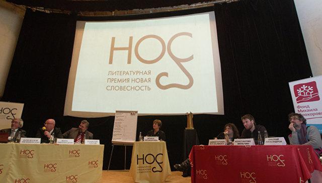 Объявлены победители литературной премии НОС