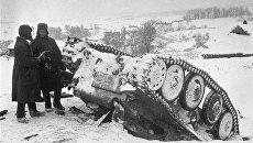 Разгром немецких танковых дивизий под Москвой. Красноармейцы стоят рядом с подбитым немецким танком