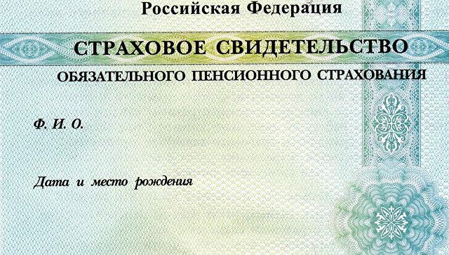 Путин подписал закон оправе банка неуказывать СНИЛС вкредитной истории