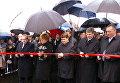Открытие движения первой очереди Западного скоростного диаметра в Санкт-Петербурге
