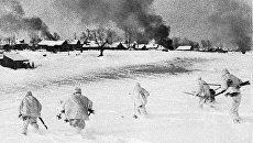 Контрнаступление советских войск в битве под Москвой 5 декабря 1941 года. Кадр из документального фильма Разгром немецко-фашистских войск под Москвой