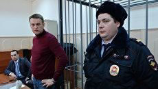 Алексей Навальный в зале суда. Архивное фото
