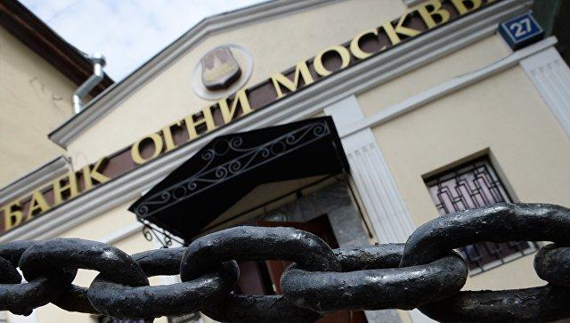 Суд взыскал 6 млрд руб. сэкс-главы банка «Огни Москвы»