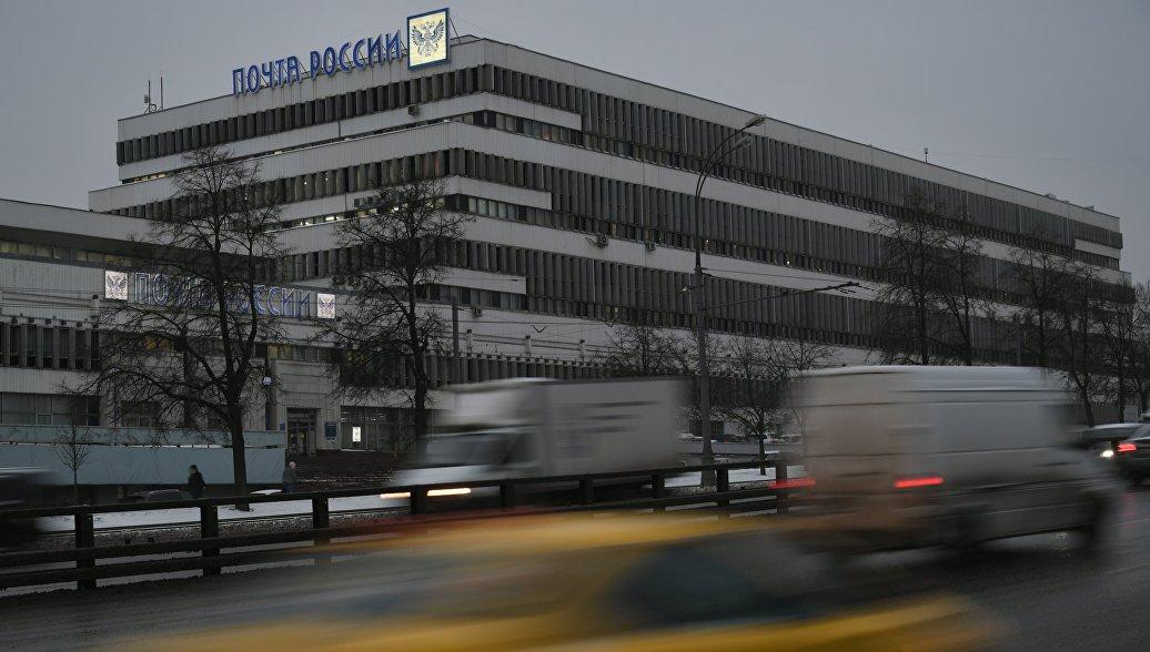 Инструкция Почты России