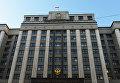 Здание Государственной Думы РФ на улице Охотный Ряд в Москве