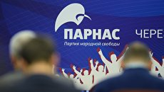 Съезд партии ПАРНАС