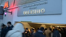 Люди возле входа на станцию Выхино. Архивное фото