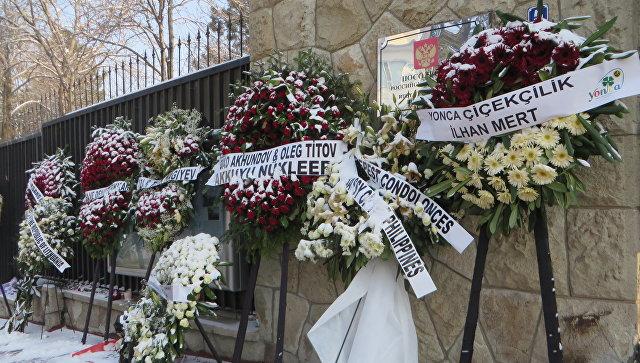 Венки и цветы у посольства РФ в Анкаре