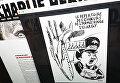 Карикатура Charlie Hebdo на тему крушения самолета Ту-154 в Сочи