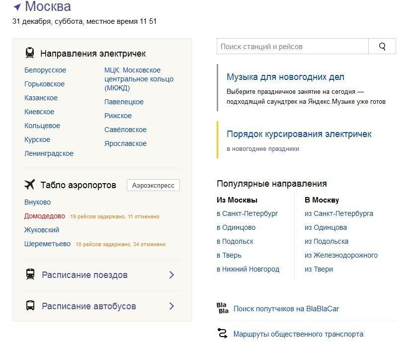Расписание авиарейсов аэропорта Внуково Москва онлайн