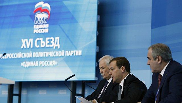 Медведев назвалЕР основным политическим ресурсом президента