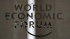 Эмблема Всемирного экономического форума в Давосе