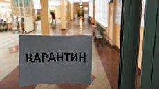 Объявление о карантине на дверях одной из школ. Архивное фото