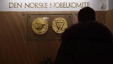 Мужчина у входа в Нобелевский институт в  Осло