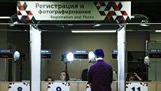 Выдача паспортов болельщиков Кубка конфедераций. Архивное фото