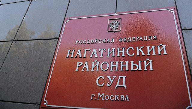 В столицеРФ эвакуировали Нагатинский районный суд