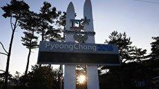 Символика зимних олимпийских игр 2018 на информационном табло в Пхёнчхане. Архивное фото