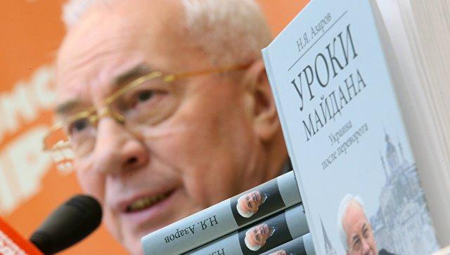 На Украине запретили ввоз двух книг экс-премьера Азарова