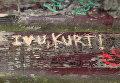 Надпись на скамейке в парке Курта Кобейна в Абердине, штат Вашингтон