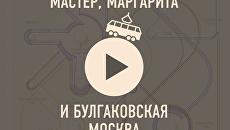 Мастер, Маргарита и булгаковская Москва