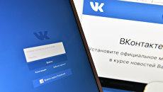 Страница социальной сети Вконтакте