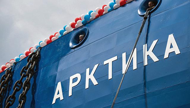 Церемония спуска на воду головного атомного ледокола проекта Арктика. Архивное фото