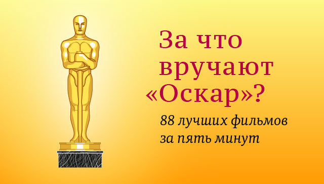 За что вручают Оскар