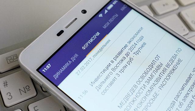 Специальная лента для участников Российского инвестиционного форума в Сочи в мобильном приложении Динамика дня агентства РИА Новости