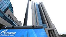 У офиса ОАО Газпром в Москве