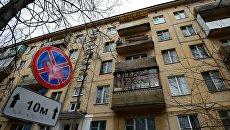 Пятиэтажный жилой дом в районе Зюзино в Москве