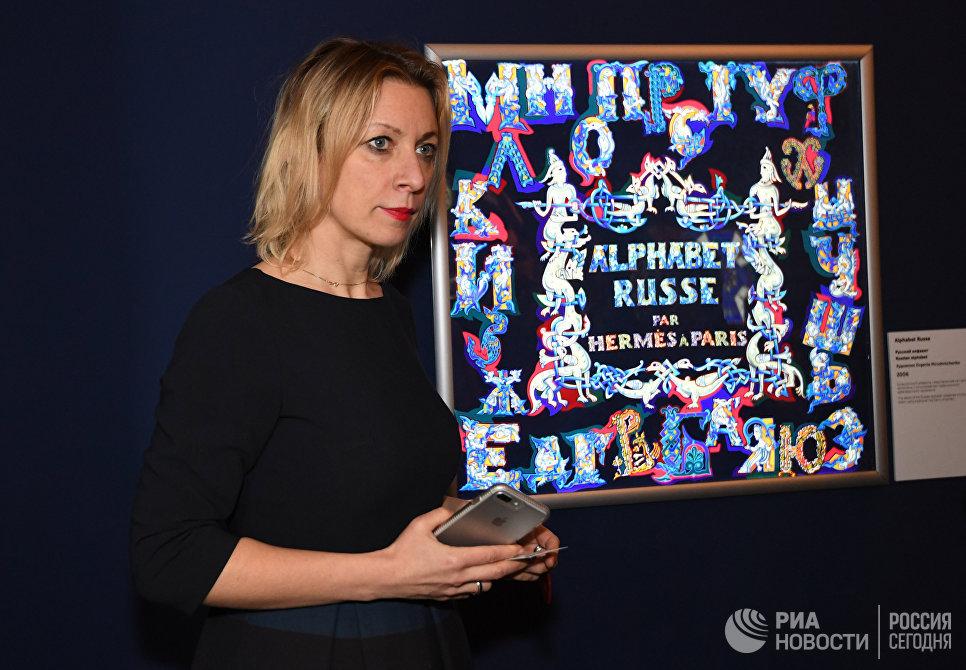 Официальный представитель министерства иностранных дел России Мария Захарова на открытии выставки Шелковый лабиринт. Редкие платки Hermes из собрания Maison Carre Foundation