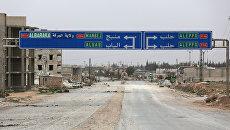 Дорога на сирийский город Манбидж. 1 марта 2017 года