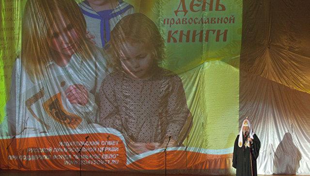 День православной книги в Храме Христа Спасителя в Москве. Архивное фото
