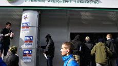 Участники акции украинских националистов за закрытие российских банков в Киеве