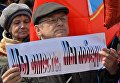 Участник митинга в честь третьей годовщины воссоединения Крыма с Россией во Владивостоке