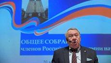 Президент Российской академии наук Владимир Фортов выступает на общем собрании Российской академии наук в Москве