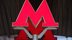 Московский Метрополитен. Архивное фото