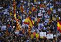 Массовые манифестации в защиту единства Каталонии и Испании в Барселоне. 19 марта 2017 года