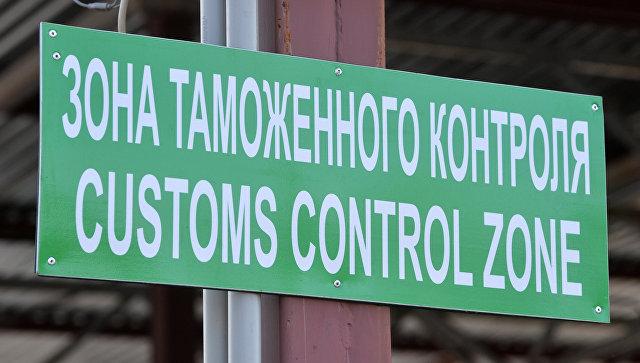 Табличка с надписью Зона таможенного контроля. Архивное фото